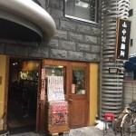 山中製麺所@大阪市中央区