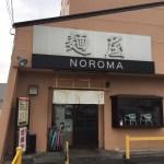 麺屋 NOROMA@奈良県奈良市