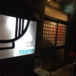 アノラーメン製作所@奈良県奈良市