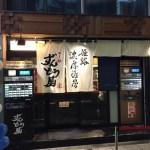 ラー麺ずんどう屋 梅田店@大阪市北区
