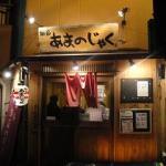 麺屋あまのじゃく本店@奈良県奈良市