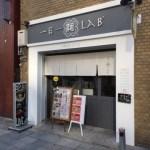 一日一麺LAB+@大阪市中央区