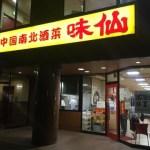 味仙 矢場店@愛知県名古屋市