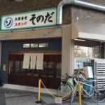 大衆食堂スタンド そのだ@大阪市中央区