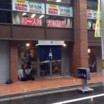 らーめん鱗(うろこ)西中島店@大阪市淀川区
