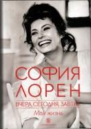 """Софи Лорен """"Моя жизнь"""""""