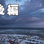 のんべんだらりと年越し宗谷2019 ~後編~ 宗谷岬から函館