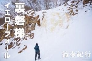 福島雪山遊び ~イエローフォールと安達太良