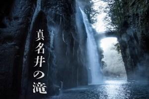 カミイヅルタキ 高千穂峡・真名井の滝・滝壺