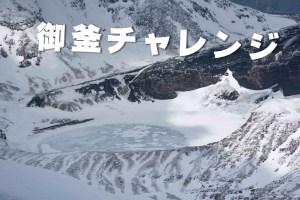 蔵王 残雪期刈田岳 ~三度目の御釜チャレンジ~