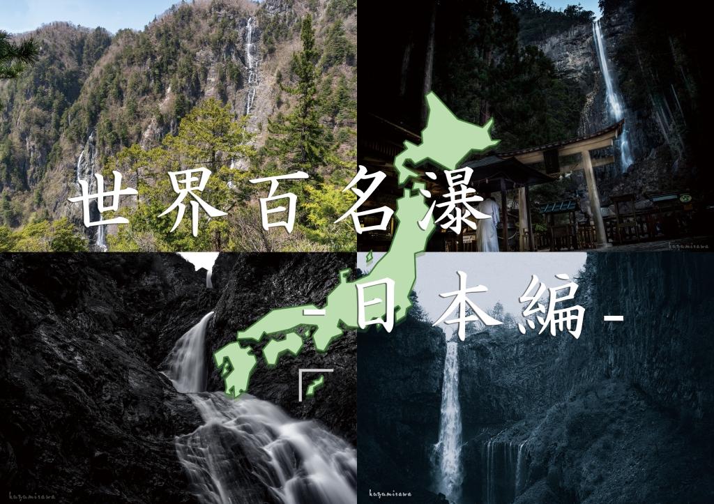 世界百名瀑への第一歩 ~日本編~