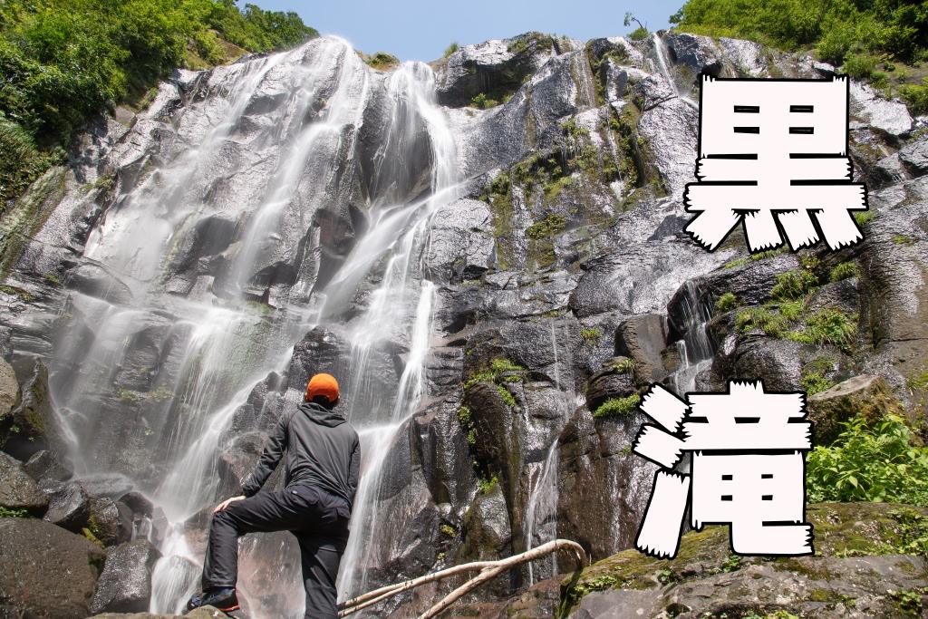 ちょっと滝まで 黒滝 ~鬼首・軍沢川~