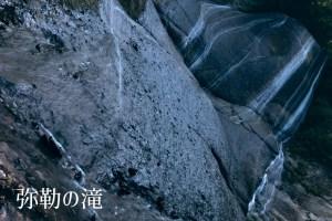日本三大奇瀑 青森・弥勒の滝