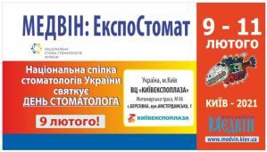 Виставка Київ 9-11 лютого