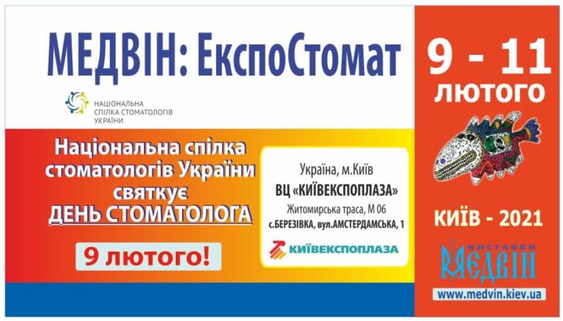 """92-й Київський Міжнародний стоматологічний форум та виставка """"МЕДВІН: ЕкспоСтомат-2021"""""""