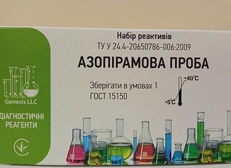 Азопірамова проба набір реактивів