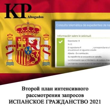 ИСПАНСКОЕ ГРАЖДАНСТВО 2021
