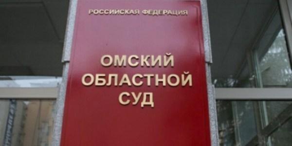 Заместители нового главы Омского областного суда подали в ...