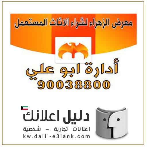 شراء الاثاث المستعمل بالكويت 90038800