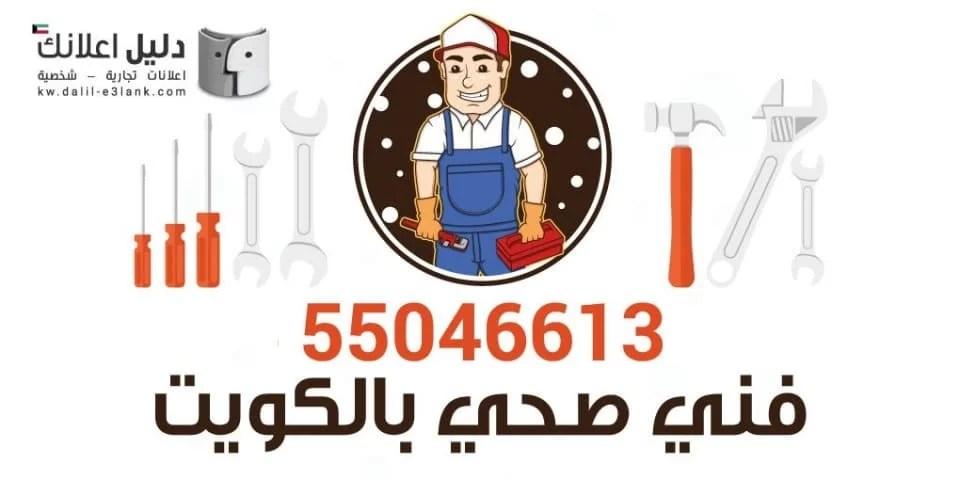 سباك صحي بالكويت 55046613   فني صحي بالكويت