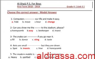 أوراق عمل 1 unit3 لغة انجليزية للصف الرابع