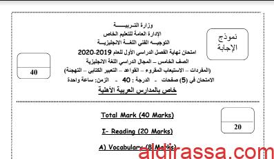 اختبار انجليزي تجريبي للصف الخامس للمدراس الاهلية الفصل الاول