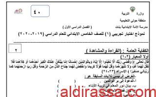 اختبار تجريبي حولي لغة عربية للصف الخامس الفصل الأول 2019 2020