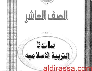 اختبارات وإجاباتها اسلامية الصف العاشر الفصل الثاني 2016-2017