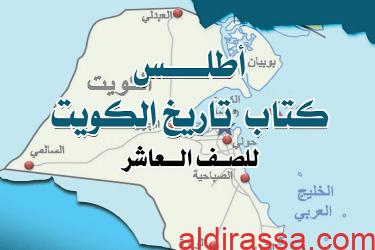 اطلس تاريخ الكويت للصف العاشر الفصل الاول للمعلمة نجود الهاجري