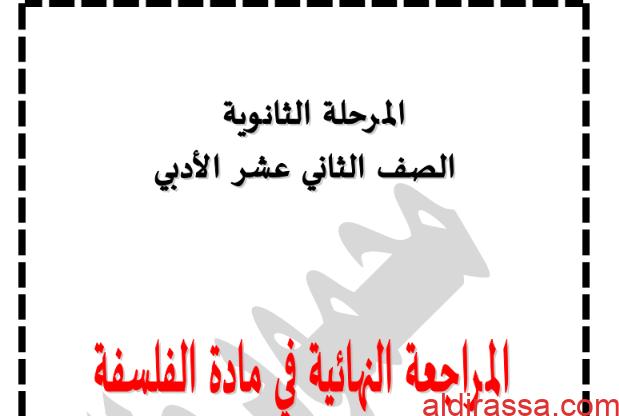 المراجعة النهائية فلسفة للصف الثاني عشر الفصل الثاني إعداد محمود طلبه