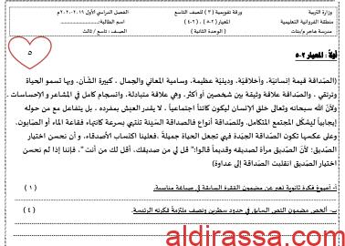 الورقة التقويمية 1 للوحدة الثانية لغة عربية للصف التاسع اعداد ايمان علي الفصل الاول