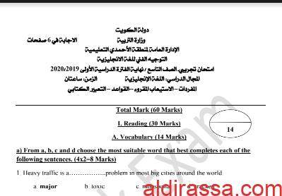 امتحان انجليزي تجريبي 2 للصف التاسع الفصل الأول