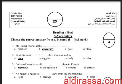 امتحان انجليزي تجريبي للصف الخامس الفصل الأول