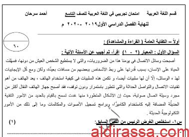 امتحان تجريبي لغة عربية للصف التاسع اعداد أحمد سرحان الفصل الأول