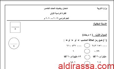 امتحان رياضيات تجريبي 4 للصف الخامس الفصل الأول