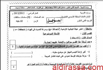 امتحان فيزياء مؤجل للصف العاشر منطقة الأحمدي التعليمية 2012-2013