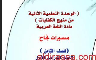 إجابة الوحدة الثانية لغة عربية للصف الثامن مسيرات نجاح للمعلمة هيام البيلي