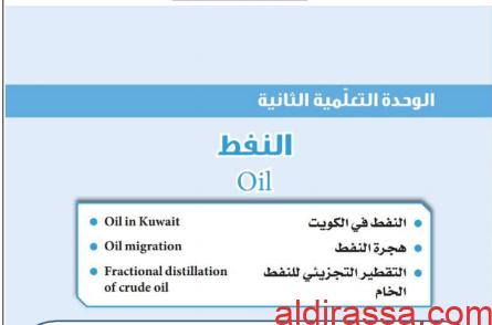 بنك أسئلة محلول وحدة النفط علوم للصف التاسع الفصل الأول