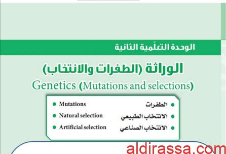 بنك أسئلة محلول وحدة الوراثة علوم للصف التاسع الفصل الأول