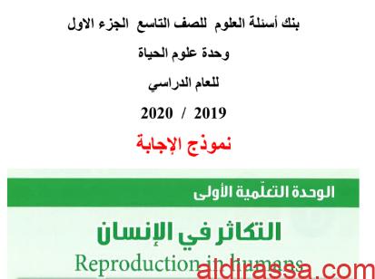 بنك اسئلة علوم محلول للصف التاسع الفصل الاول اعداد احمد عبدالعظيم