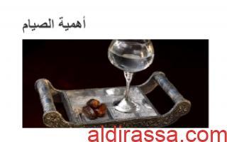 تقرير أهمية الصيام تربية إسلامية للصف الرابع
