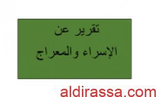 تقرير الاسراء والمعراج تربية إسلامية للصف الرابع