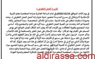 تقرير العمل التطوعي لغة عربية للصف الخامس الفصل الأول