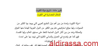 تقرير تاريخ الكويت للصف العاشر الفصل الاول