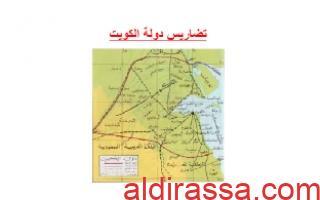 تقرير تضاريس دولة الكويت اجتماعيات للصف الرابع