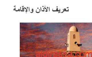 تقرير تعريف الأذان والإقامة تربية إسلامية للصف السابع