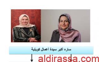 تقرير عربي سارة حسين أكبر سيدة اعمال كويتية للصف الثامن