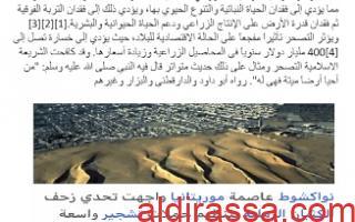 تقرير لغه عربيه للصف الثامن
