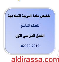 تلخيص تربية اسلامية للصف التاسع اعداد أسماء الشمري الفصل الأول
