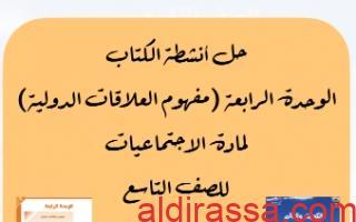 حل أنشطة الكتاب الوحدة الرابعة اجتماعيات للصف التاسع للمعلمة زينب محمد جابر